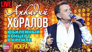 Аркадий Хоралов - Искра (Юбилей в Кремле)