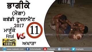ਭਾਗੀਕੇ (ਮੋਗਾ) - BHAGIKE  (Moga) | KABADDI TOURNAMENT- 2017 | FINAL | MANUKE vs AKHARA | Full HD |