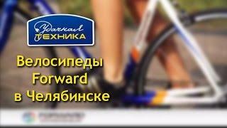 Велосипеды Forward в Челябинске, купить.(, 2014-07-18T13:47:57.000Z)