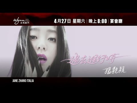 "Free Download Jane Zhang 张靓颖 ""past Progressive"" (过去进行时) Concert (promo Mv) 2019.04.27 Mp3 dan Mp4"