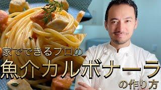 美味しいイタリア料理のレシピ動画!よろしくお願いします! チャンネル登録、高評価、コメント欄に投稿をよろしくお願い致します。 レシピの情報交換や写真などをお待ちして ...