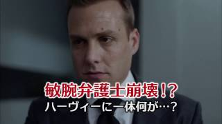 SUITS/スーツ シーズン2 第14話