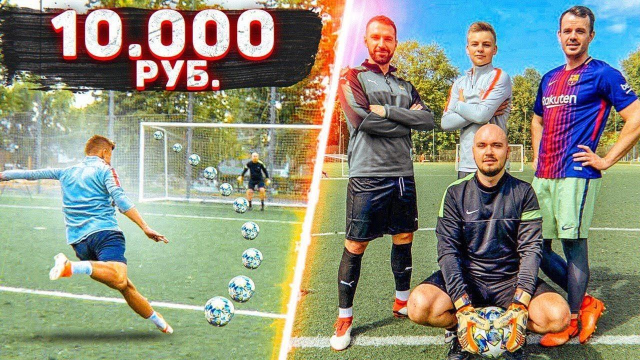 ЗАБЕЙ БОЛЬШЕ ГОЛОВ И ПОЛУЧИШЬ 10 000 РУБЛЕЙ ЧЕЛЛЕНДЖ