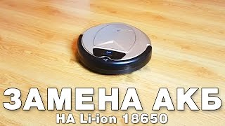 РОБОТ ПЫЛЕСОС B7000 (X500) ЗАМЕНА АККУМУЛЯТОРА НА Li-Ion 18650