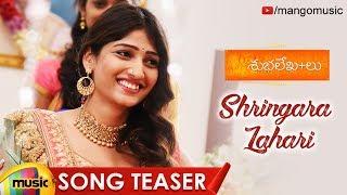 Shringara Lahari Song Teaser   Shubhalekhalu Movie Songs   2018 Telugu Movie Songs   Mango Music