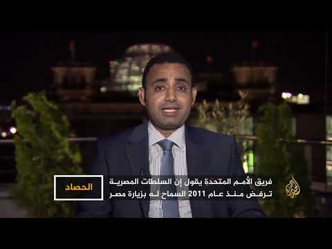 الحصاد- مصر في تقرير أممي.. إخفاء قسري ممنهج  - نشر قبل 7 ساعة