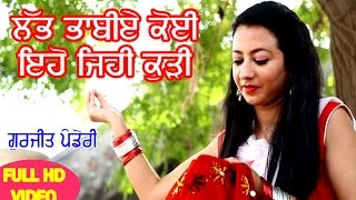 GURJIT PANDORI || LATEST PUNJABI SONG 2017 || BHABIYE || FULL VIDEO ||