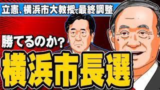 【横浜市長選】立憲民主党が横浜市大教授の擁立で最終調整 - 勝てるのか?