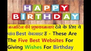 Best Website For BirthDay Wishes (Hindi/Urdu)
