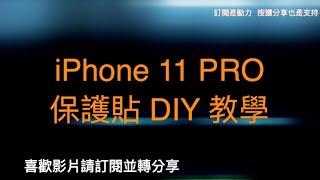 iPhone 11 、Pro/Pro Max 螢幕保護貼 DIY 教學