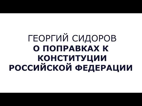 Георгий Сидоров. О поправках к Конституции РФ