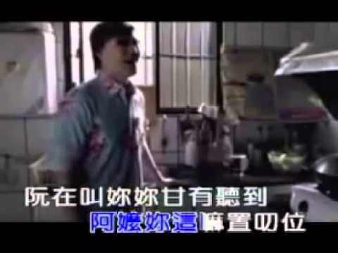 Hokkien Pop Song  Grandma's Words 阿嬤的話)