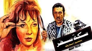 فيلم سكة سفر - Seket Safar Movie