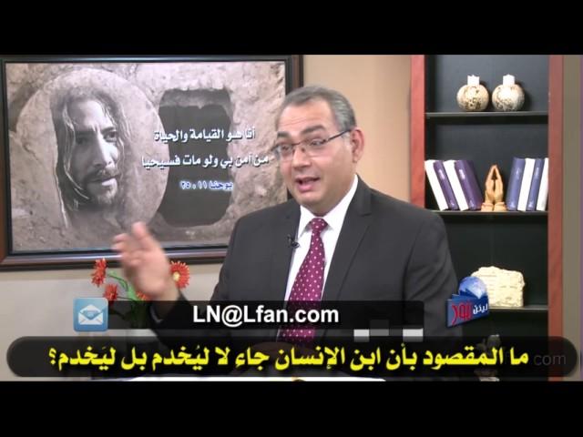 405 ما المقصود بأن ابن الإنسان جاء لا ليُخدَم بل ليَخدِم؟
