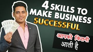 SKILLS REQUIRED TO MAKE BUSINESS SUCCESSFUL | HIGH INCOME SKILLS | HINDI | 2020