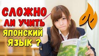 Сложно ли учить японский язык