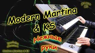 Modern Martina & KS - Нежные Руки (Korg Pa 900,Pa 700) EuroDisco80