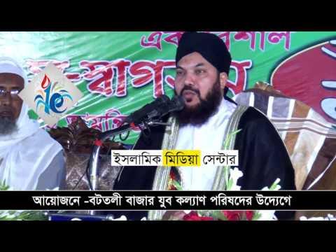 Bangla waz 2017 kamrul islam said ansari 2017