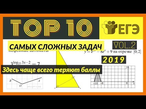 Топ 10 Самых сложных заданий части 1 ЕГЭ Vol.2  (2019)