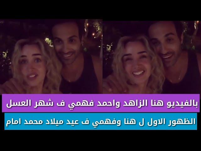 هنا الزاهد واحمد فهمي ف شهر العسل بالفيديو وتهنئة خاصة ل محمد امام ف عيد ميلاده