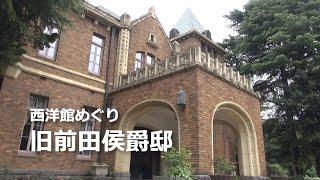 西洋館めぐり 「旧前田侯爵邸」