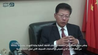 مصر العربية | مسؤول صيني: في المناقصات المصرية.. التمييز ضد منتجاتنا مستمر