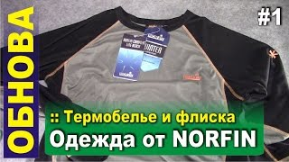 NORFIN - correct winter clothing for fishing, tourism and recreation - Update #1