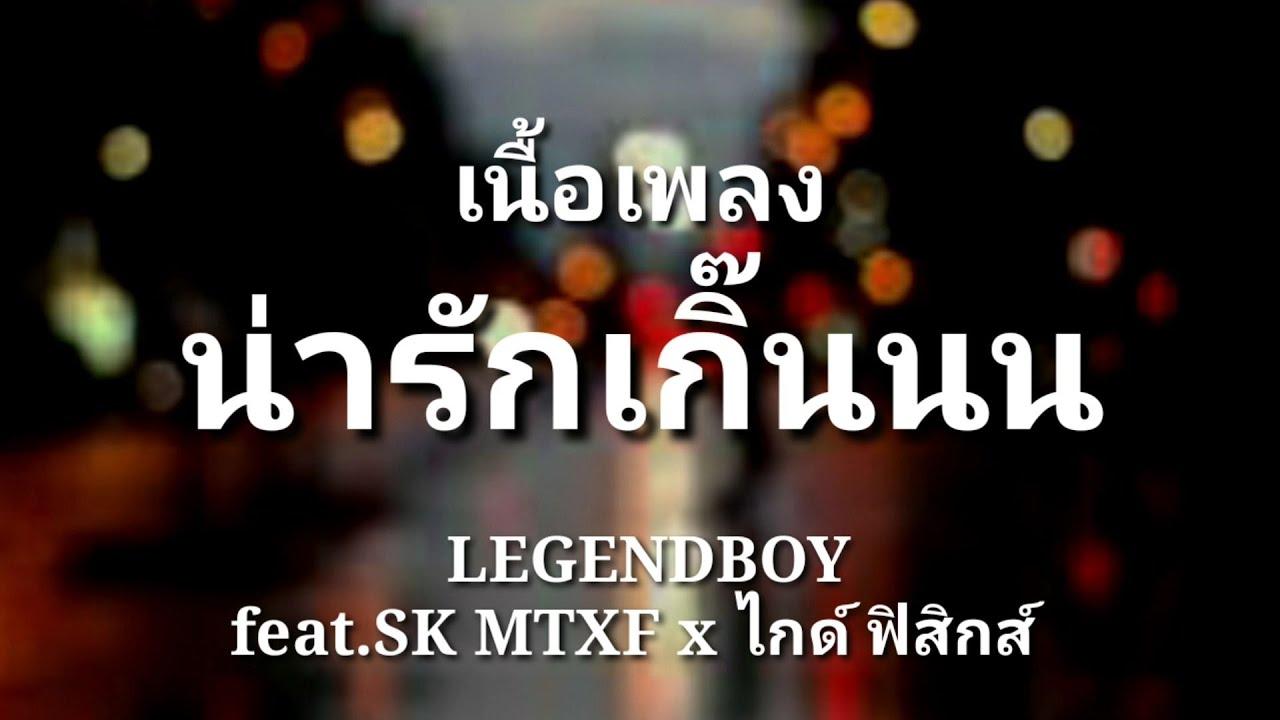 น่ารักเกิ๊นนน - LEGENDBOY feat.SK MTXF x ไกด์ ฟิสิกส์   (เนื้อเพลง)