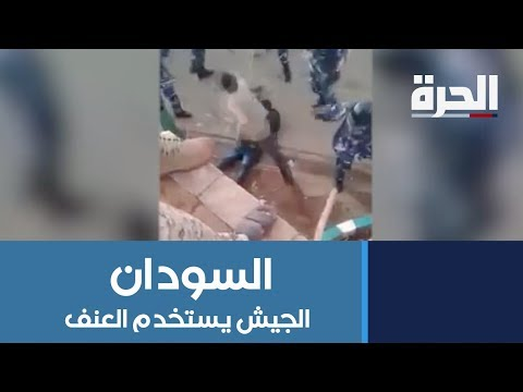 الجيش يستعمل العنف المفرط ضد المتظاهرين والمعتصمين في #السودان  - 19:53-2019 / 6 / 3