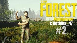 The Forest Multiplayer с Gothika 47 - #2 - Дека са ми камъните, ма?