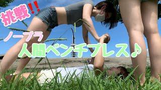 【筋トレコメディ】野外でベンチプレス!?❤️💛💚