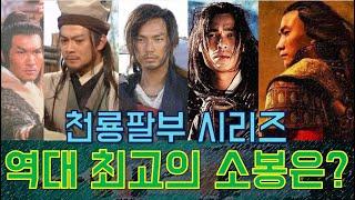김용 무협 천룡팔부 역대 드라마 및 영화 주연배우 변천…