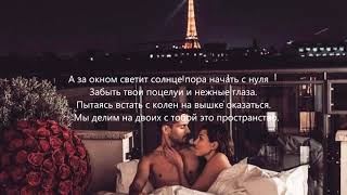 GOMMORO - Мадмуазель (Lyrics)