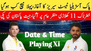 Pakistani cricket team best playing 11 against Australia 1st Test match | Mussiab Sports |