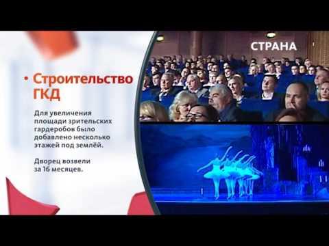 Государственный Кремлёвский дворец | Спецпроект | Телеканал