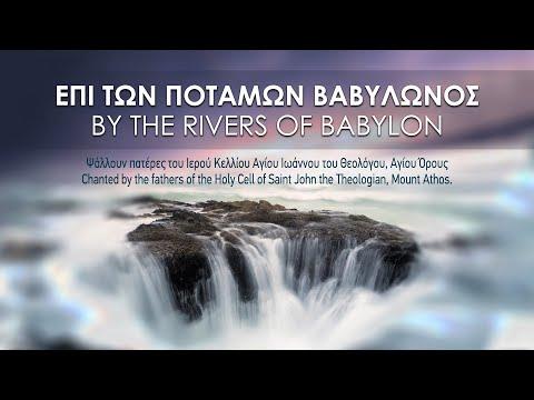Επί των ποταμών Βαβυλώνος | By the Rivers of Babylon