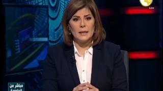 مصر تواجه نتائج التغيير في الإقليم (حلقة الثلاثاء 13 ديسمبر 2016 )