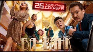 ВА-БАНК с 26 декабря в кино! Трейлер VA BANK