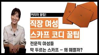 스카프 코디 꿀팁_정장 필수아이템 스카프