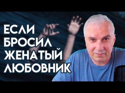 Бросил женатый любовник...Александр Ковальчук