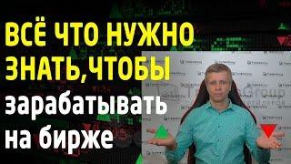 Что нужно знать, чтобы зарабатывать на Московской бирже. Обучение трейдингу с нуля. [#TradersGroup]