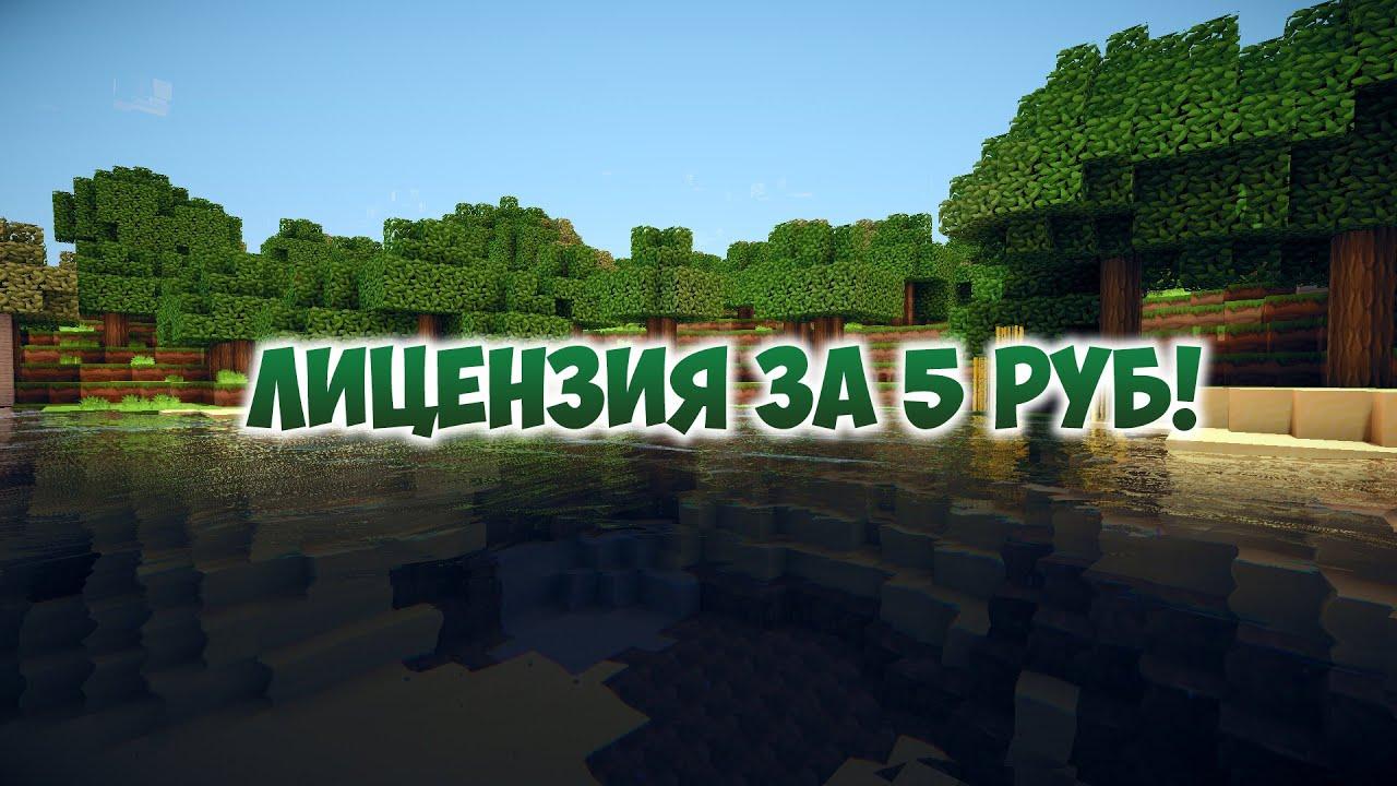 ГДЕ КУПИТЬ ЛИЦЕНЗИЮ МАЙНКРАФТ ЗА 4 РУБЛЯ - YouTube