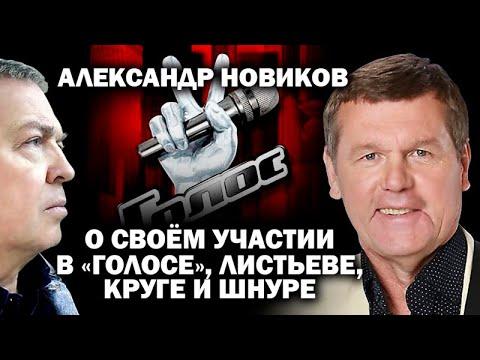 Новиков о Голосе: