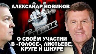 Новиков о Голосе: Шнурова-в президенты! Гагарина и Сюткин - ацтой! / #ШНУРОВ  #ДМИТРИЙНАГИЕВ #ПЕРВЫЙ