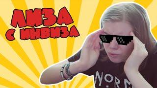 Лиза с Инвиза опускает Видеоблогерш #3