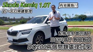 [汽車分享] 開了近一年的 Skoda Kamiq 1.0T 實用嗎? 好顧嗎?- DQ200兩個小問題 原廠處理後變...!! -阿東事務所