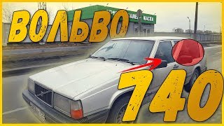 Volvo 740 Старый конь борозды не портит