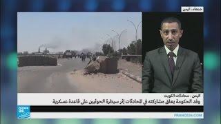 اليمن: معارك عنيفة على جيهة مضيق باب المندب