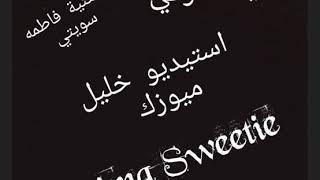 اغنية شرقي  فاطمة سويتي