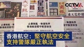 香港航空发声明:坚守航空安全 支持警队严正执法 | CCTV中文国际